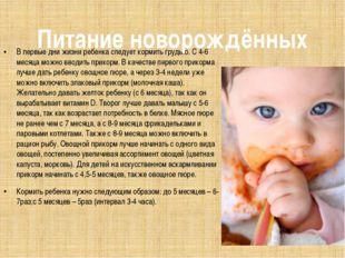 В первые дни жизни ребенка следует кормить грудью. С 4-6 месяца можно вводить