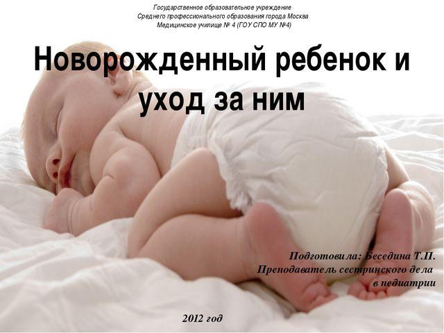 Подготовила: Беседина Т.П. Преподаватель сестринского дела в педиатрии 2012 г...