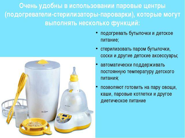 подогревать бутылочки и детское питание; стерилизовать паром бутылочки, соски...