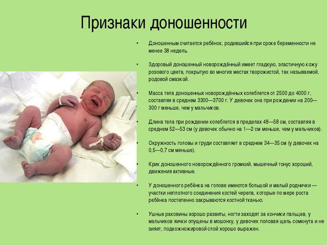 Признаки доношенности Доношенным считается ребёнок, родившийся при сроке бере...