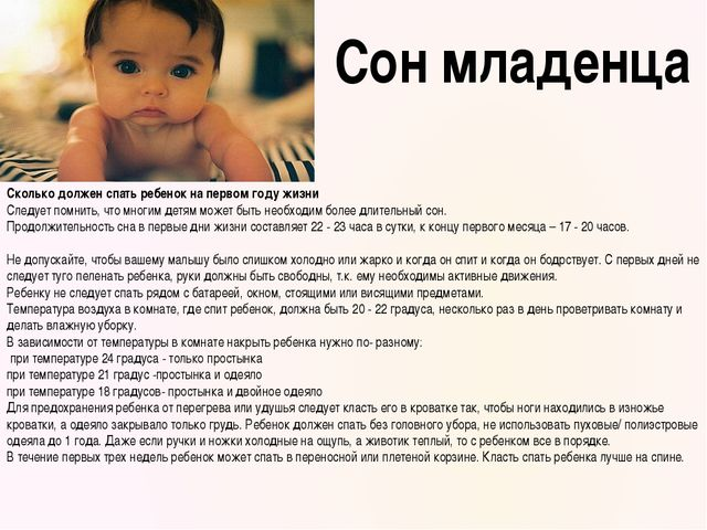 Сколько должен спать ребенок на первом году жизни Следует помнить, что многи...