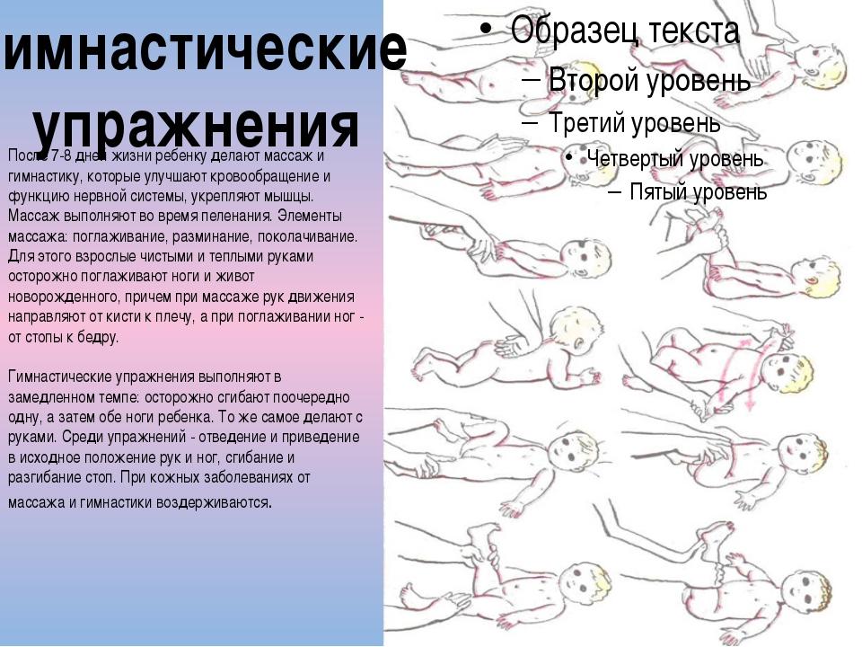 Гимнастические упражнения После 7-8 дней жизни ребенку делают массаж и гимнас...