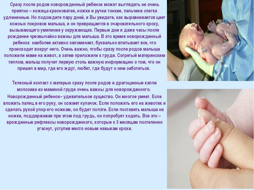 Сразу после родов новорожденный ребенок может выглядеть не очень приятно – ко...