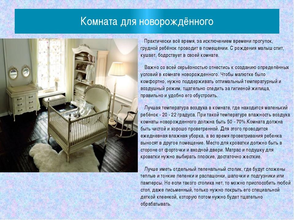 Комната для новорождённого Практически всё время, за исключением времени прог...