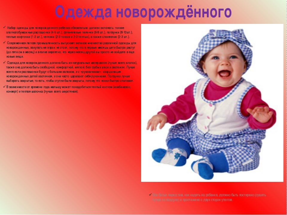Одежда новорождённого Набор одежды для новорожденного ребенка обязательно дол...