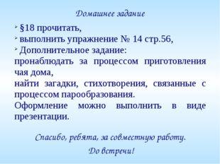 Домашнее задание §18 прочитать, выполнить упражнение № 14 стр.56, Дополнитель