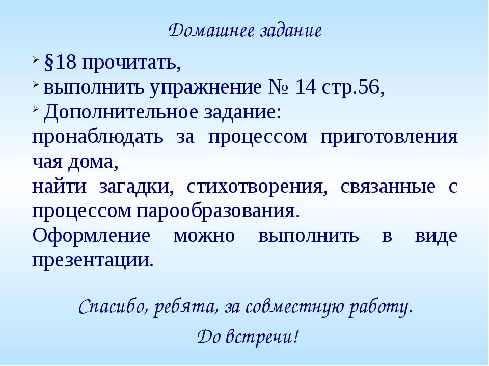 Домашнее задание §18 прочитать, выполнить упражнение № 14 стр.56, Дополнитель...