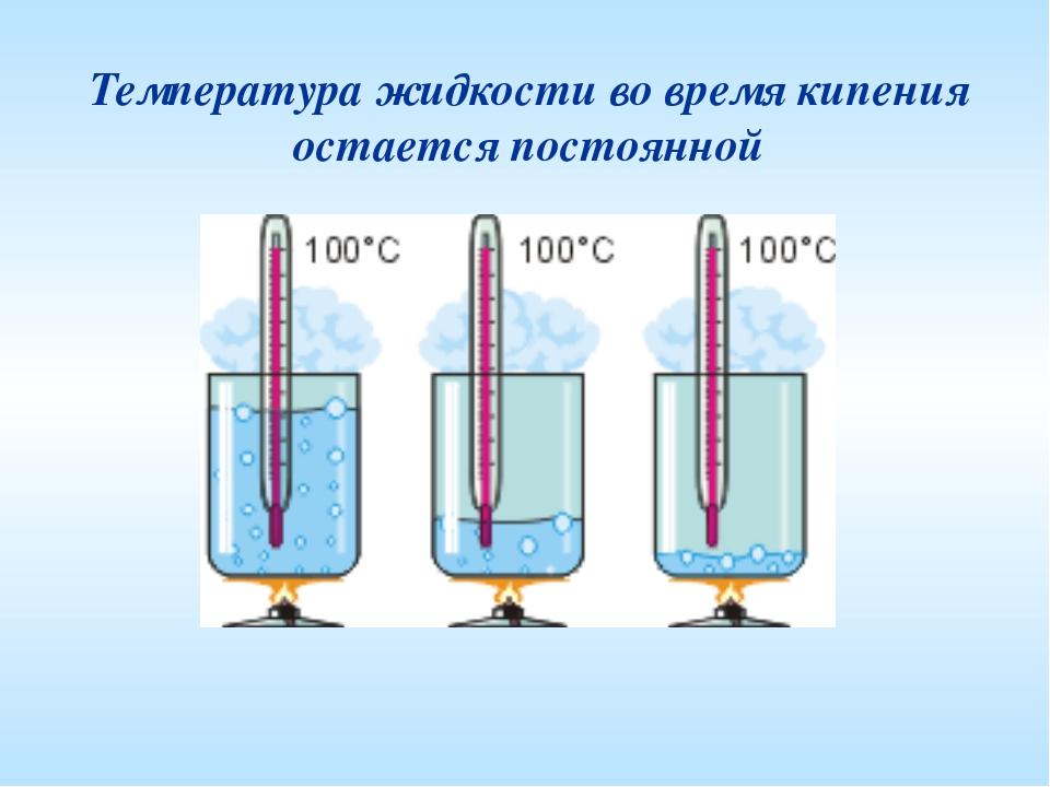 Температура жидкости во время кипения остается постоянной
