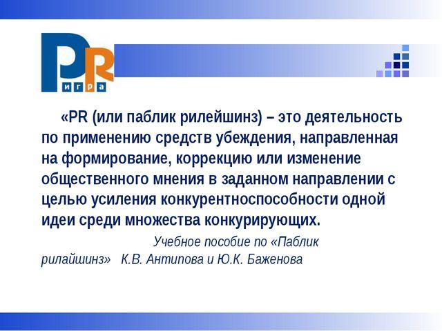 «PR (или паблик рилейшинз) – это деятельность по применению средств убеждени...
