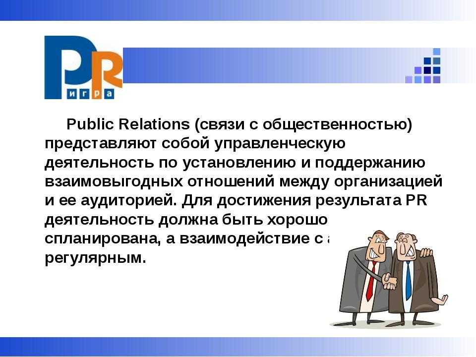 Public Relations (связи с общественностью) представляют собой управленческую...