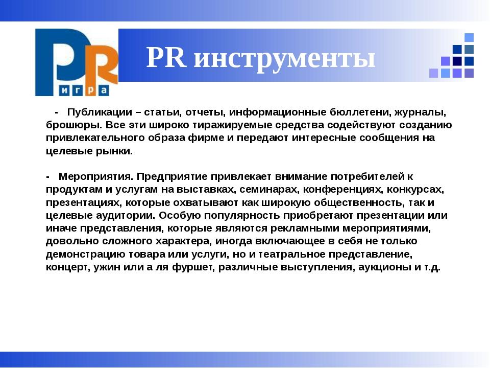 - Публикации – статьи, отчеты, информационные бюллетени, журналы, брошюры. В...