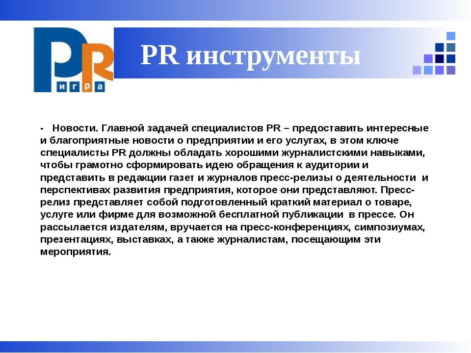 -Новости. Главной задачей специалистов PR – предоставить интересные и бла...