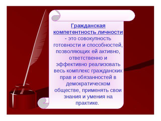 Гражданская компетентность личности - это совокупность готовности и способнос...