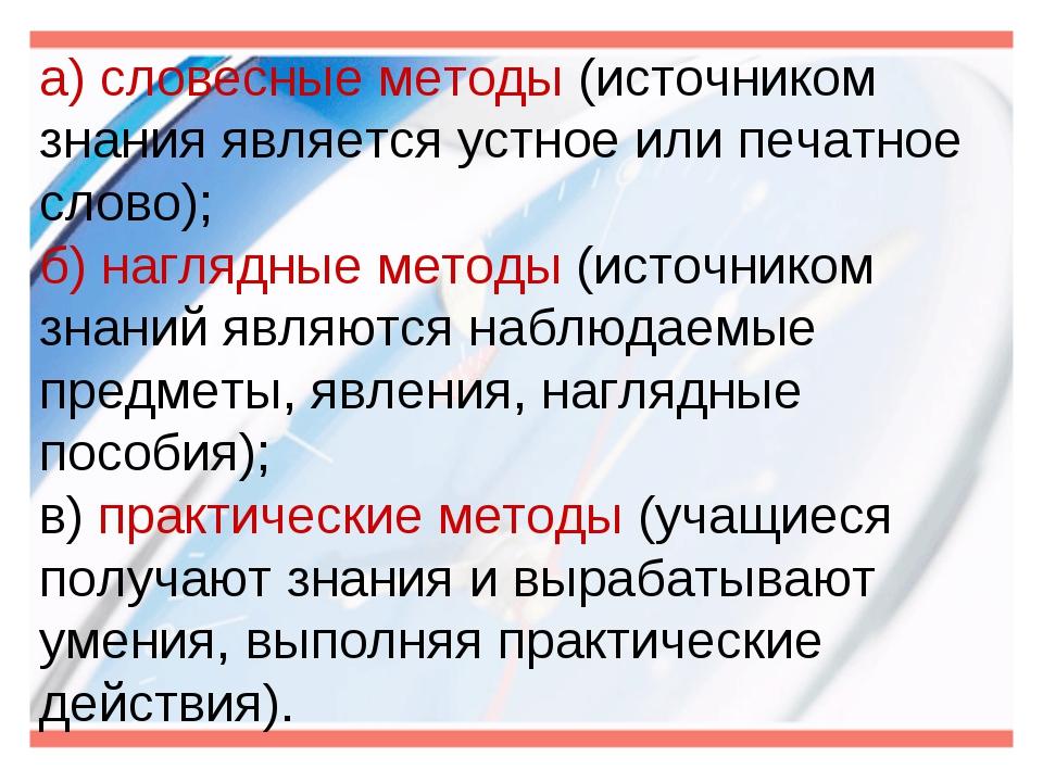 а) словесные методы (источником знания является устное или печатное слово); б...