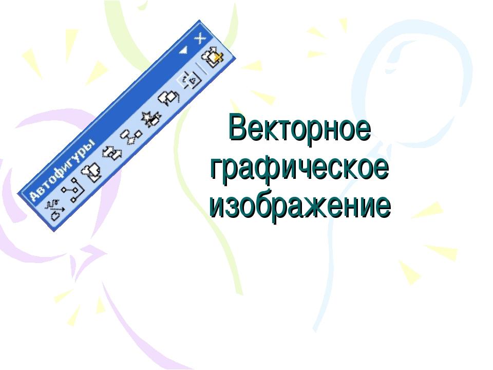 Векторное графическое изображение
