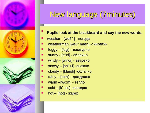 New language (7minutes) Pupils look at the blackboard and say the new words....
