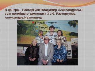 В центре – Расторгуев Владимир Александрович, сын погибшего замполита 3 с.б.