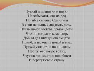 Пускай и правнуки и внуки Не забывают, что их дед Погиб в селенье Семилуки В