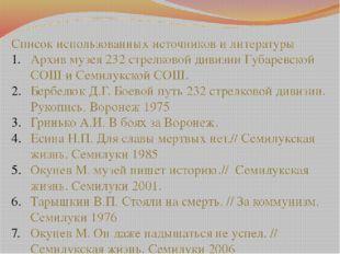 Список использованных источников и литературы Архив музея 232 стрелковой диви