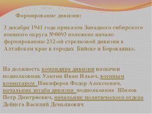 Формирование дивизии: 3 декабря 1941 года приказом Западного сибирского военн
