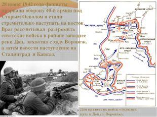 28 июня 1942 года фашисты прорвали оборону 40-й армии под Старым Осколом и ст