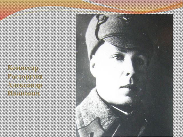 Комиссар Расторгуев Александр Иванович