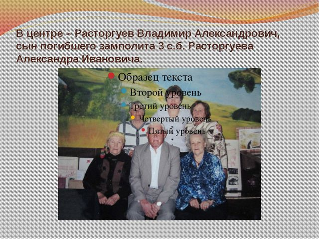 В центре – Расторгуев Владимир Александрович, сын погибшего замполита 3 с.б....