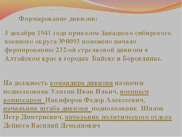 Формирование дивизии: 3 декабря 1941 года приказом Западного сибирского военн...