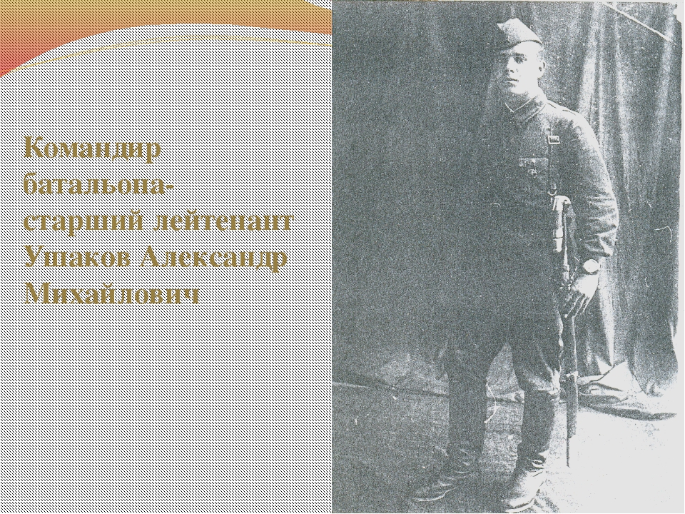 Командир батальона- старший лейтенант Ушаков Александр Михайлович