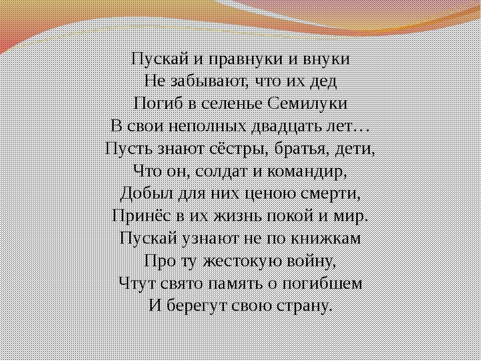 Пускай и правнуки и внуки Не забывают, что их дед Погиб в селенье Семилуки В...