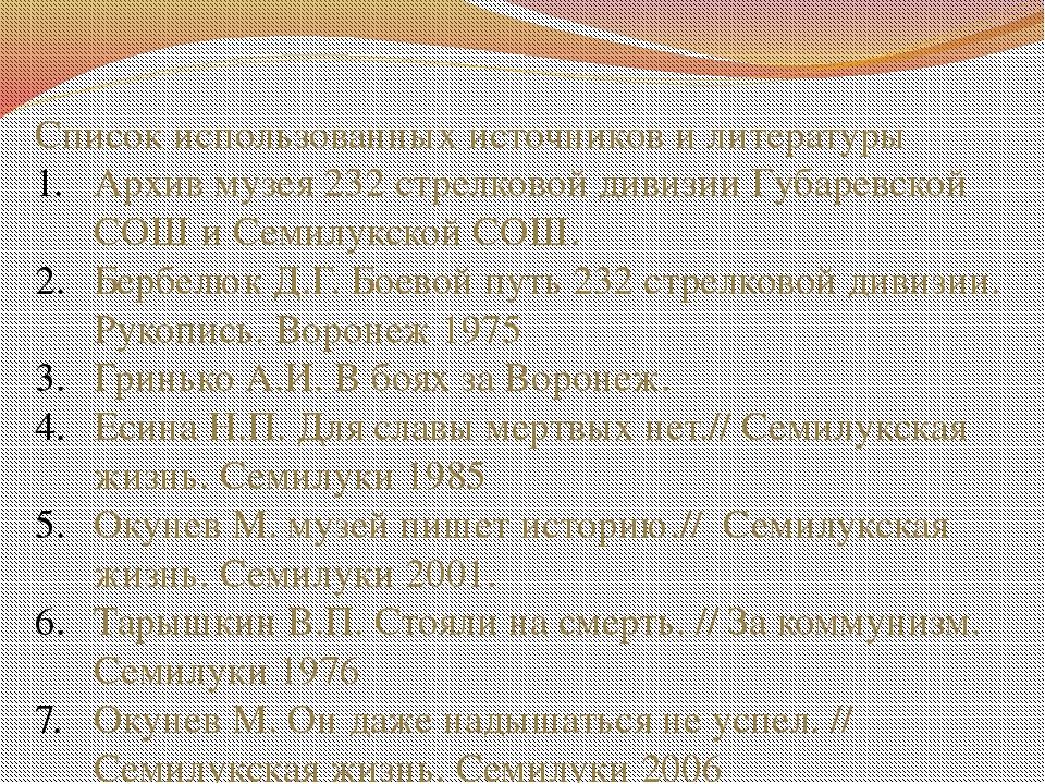 Список использованных источников и литературы Архив музея 232 стрелковой диви...