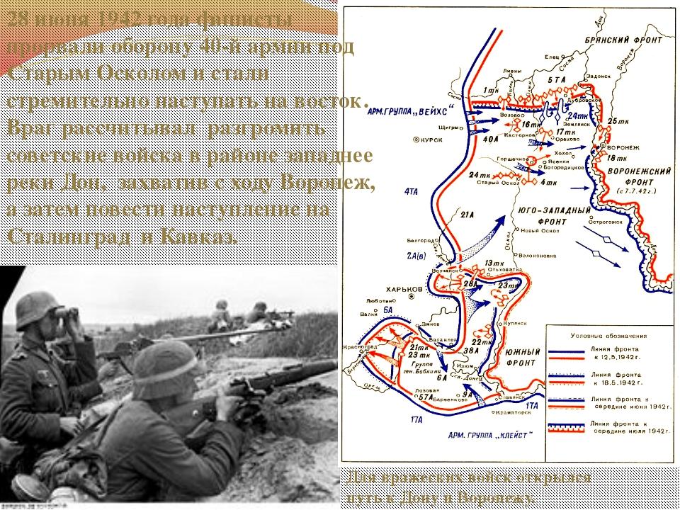 28 июня 1942 года фашисты прорвали оборону 40-й армии под Старым Осколом и ст...
