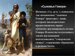 """«Сыновья Гомера» Начиная с 6 в. до н. э. появились так называемые """"сыновья Го"""