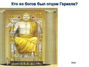Зевс Кто из богов был отцом Геракла?