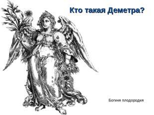 Богиня плодородия Кто такая Деметра?