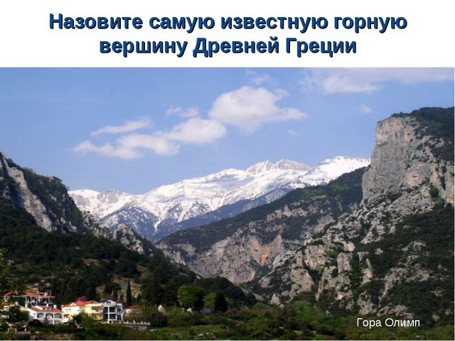Гора Олимп Назовите самую известную горную вершину Древней Греции
