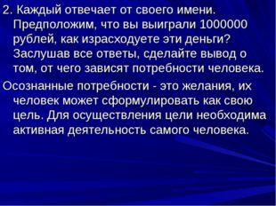 2. Каждый отвечает от своего имени. Предположим, что вы выиграли 1000000 рубл