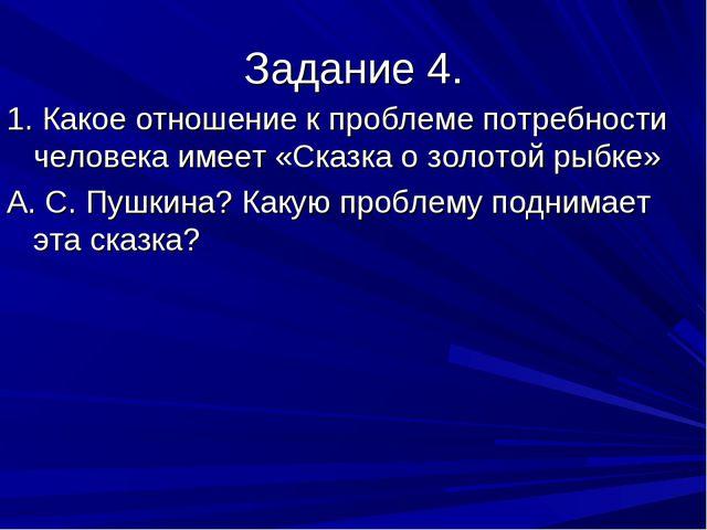 Задание 4. 1. Какое отношение к проблеме потребности человека имеет «Сказка о...