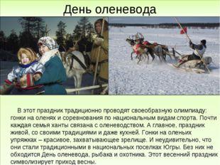 День оленевода Вэтот праздник традиционно проводят своеобразную олимпиаду: г