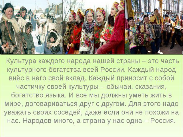 Культура каждого народа нашей страны – это часть культурного богатства всей...