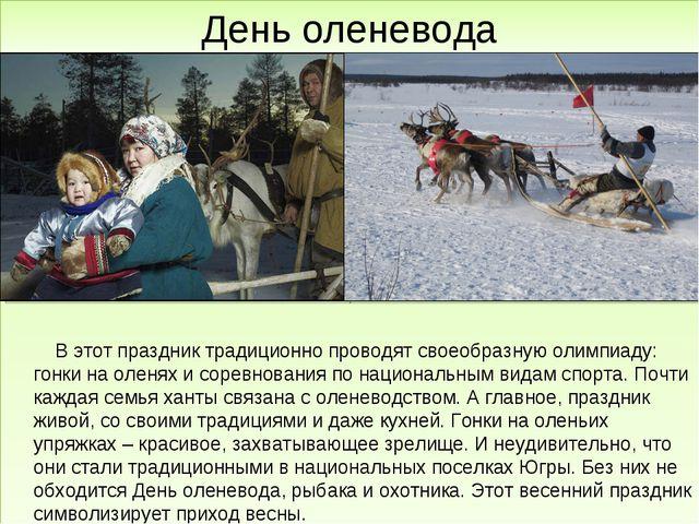 День оленевода Вэтот праздник традиционно проводят своеобразную олимпиаду: г...