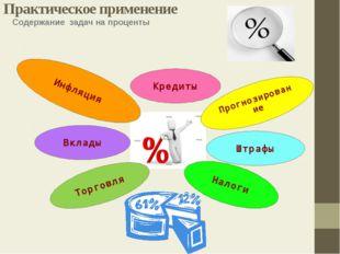 Практическое применение Содержание задач на проценты Инфляция Торговля Вклады