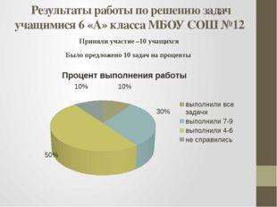 Результаты работы по решению задач учащимися 6 «А» класса МБОУ СОШ №12 Принял
