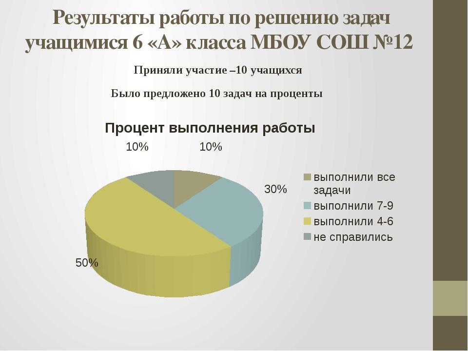 Результаты работы по решению задач учащимися 6 «А» класса МБОУ СОШ №12 Принял...