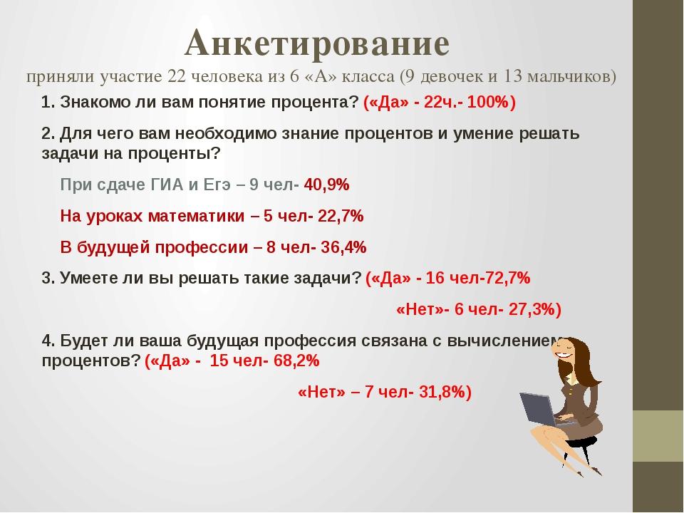 Анкетирование приняли участие 22 человека из 6 «А» класса (9 девочек и 13 мал...