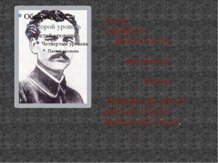 1882- 1931 Темæ: « Цардмæ фæйнæхуызон цæстæнгас дарын» Гæдиаты Цомахъы радзы