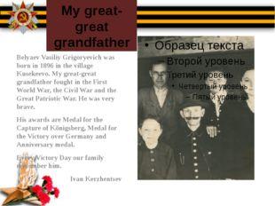 My great-great grandfather Belyaev Vasiliy Grigoryevich was born in 1896 in t