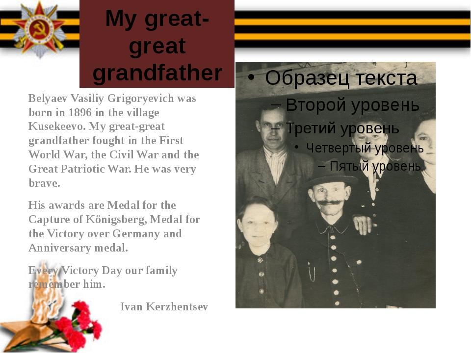 My great-great grandfather Belyaev Vasiliy Grigoryevich was born in 1896 in t...