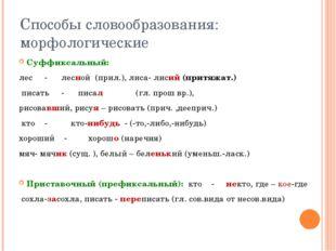 Способы словообразования: морфологические Суффиксальный: лес - лесной (прил.)