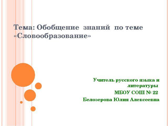 Тема: Обобщение знаний по теме «Словообразование» Учитель русского языка и ли...